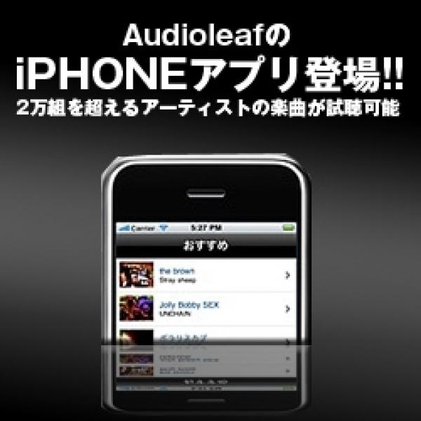AudioleafのiPhoneアプリが便利!