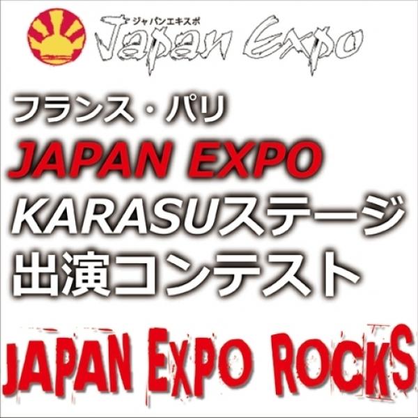 パリJAPAN EXPO 出演コンテスト遂に開催!