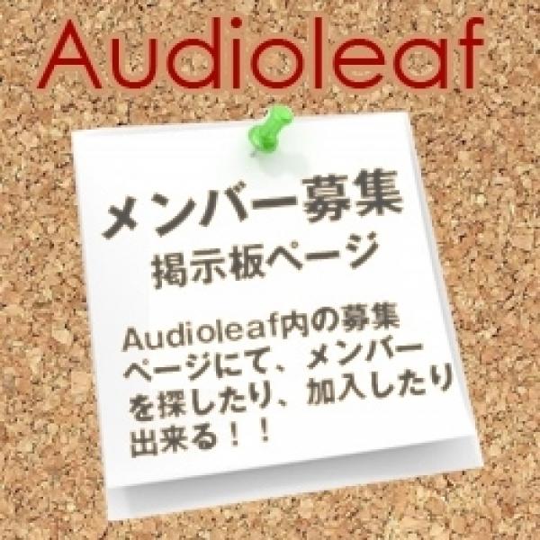 Audioleafでバンドメンバーを探そう!
